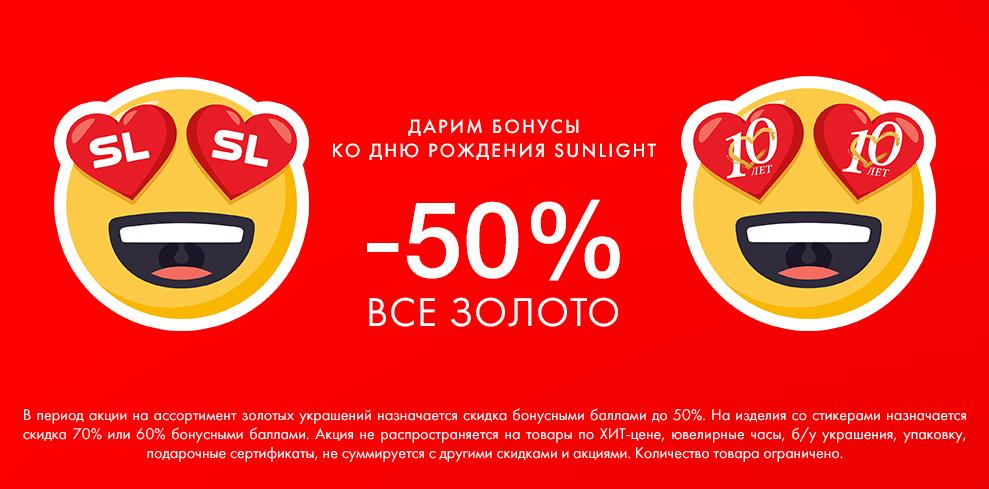 -50% на ВСЁ золото!, Санлайт