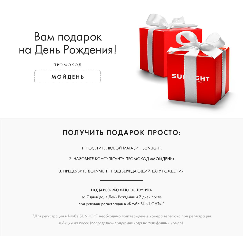 e47cb565828f Подарок в день рождения! — интернет-магазин SUNLIGHT
