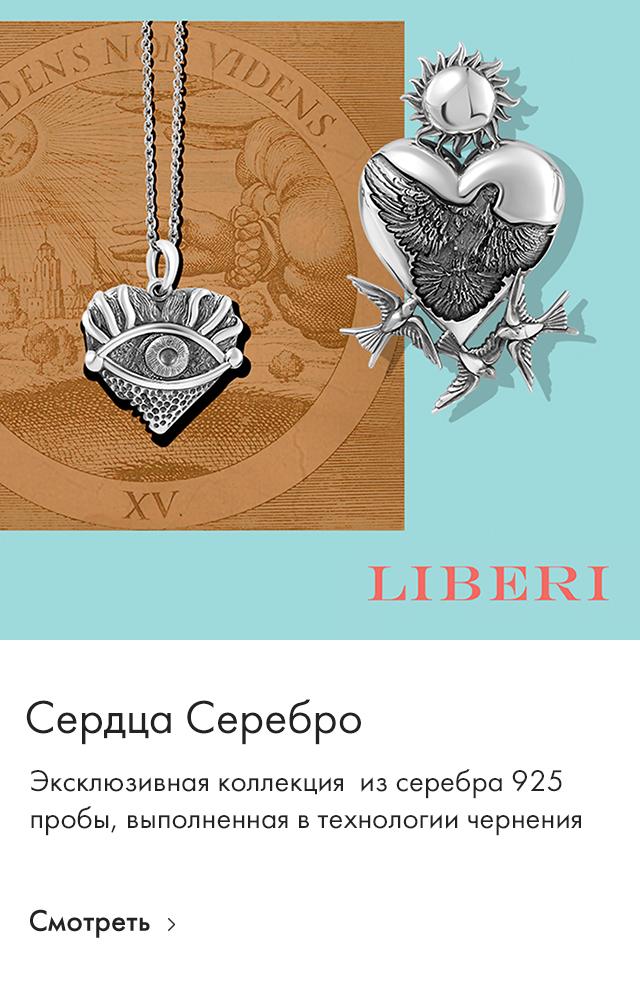 Сердца Liberi