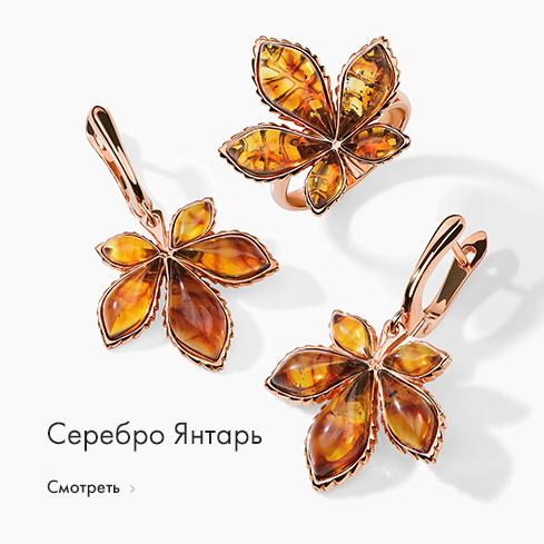 /catalog/ukrasheniya-s-yantarem-v-serebre.html