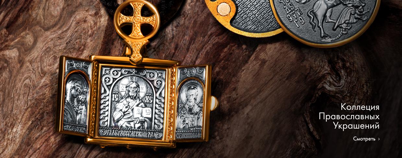 Православные украшения