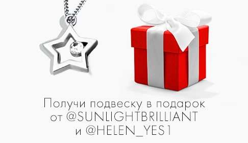Подпишись на SUNLIGHT и получи подвеску на выбор в подарок!