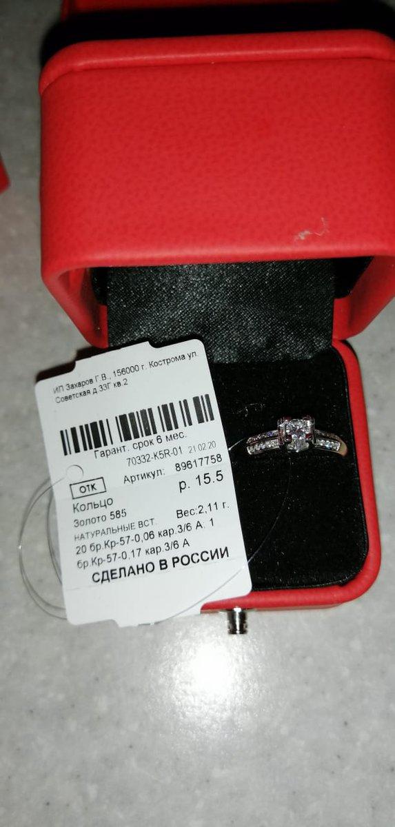 Кольцо с бриллиантом...