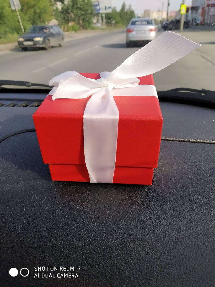 Подарок на день рождение!