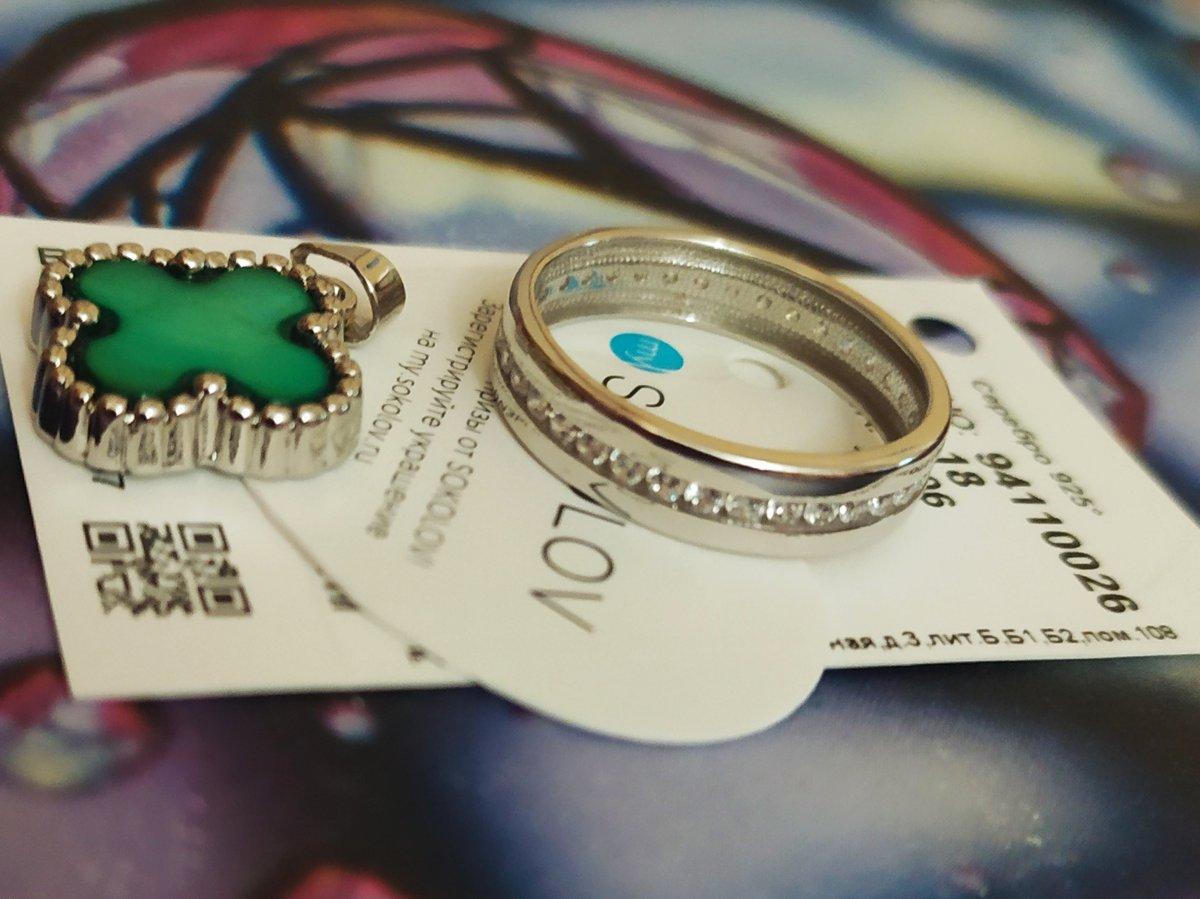 Подарок(кольцо)