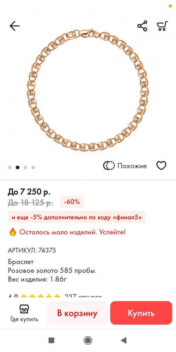 Отличная покупка