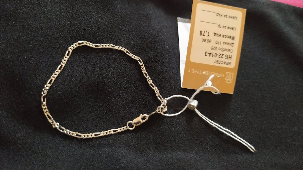 Тоненький серебряный браслет.
