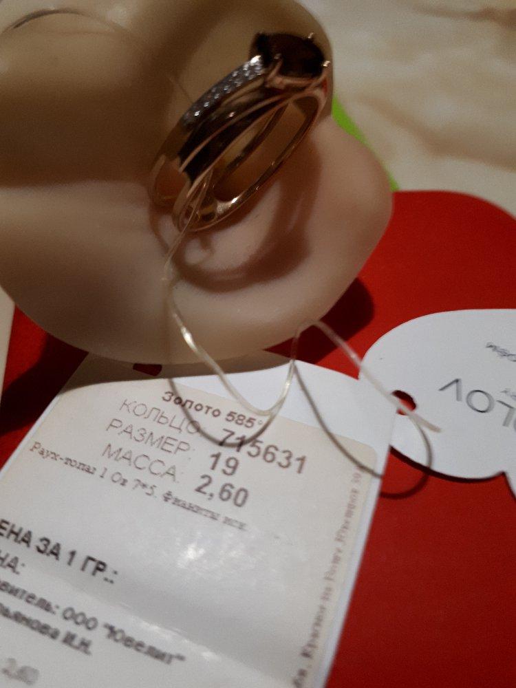 """Шикарное кольцо с раухтопазом и фианитами, бренд """"sokolov""""."""