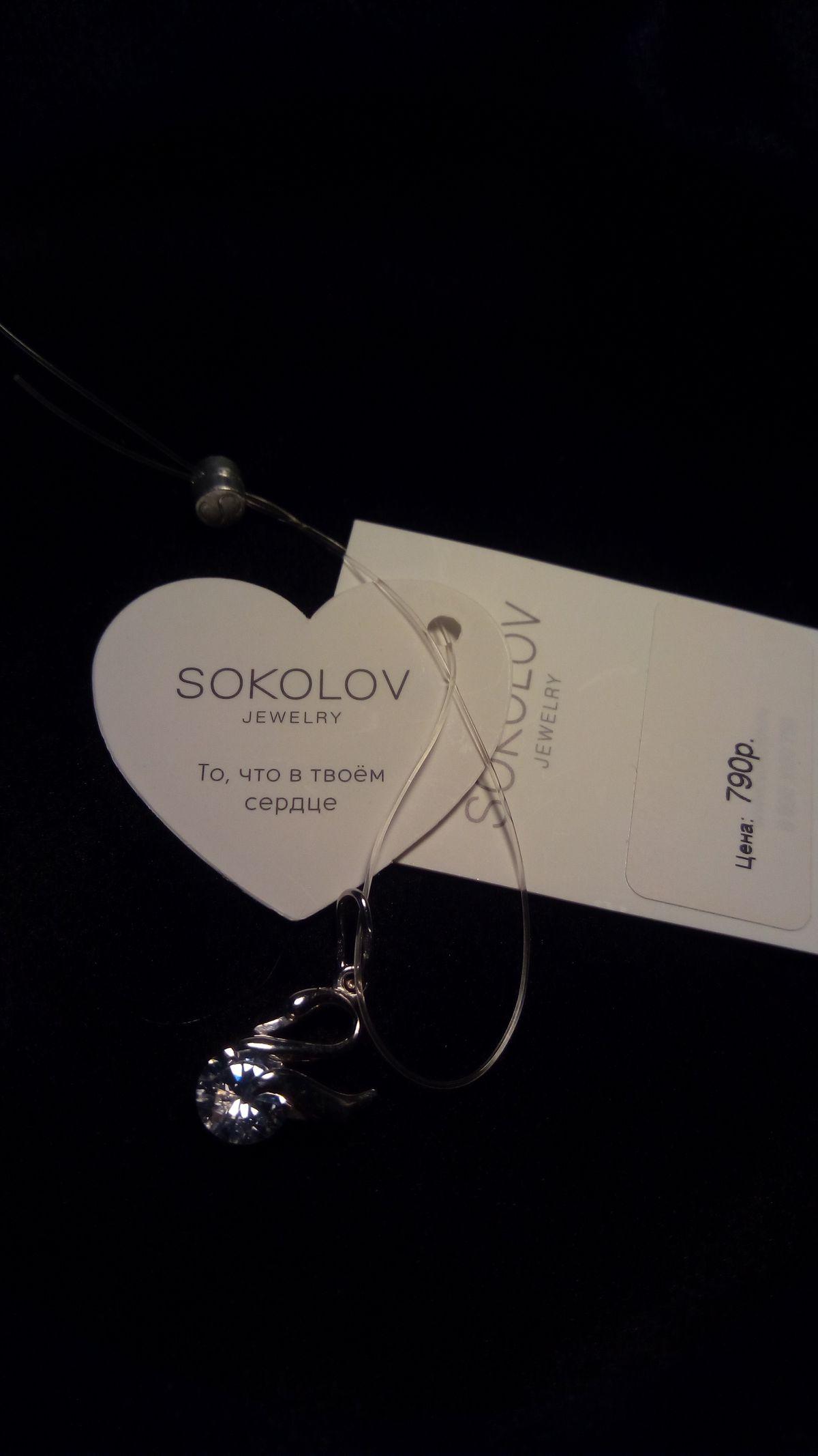 Подвеска Sokolov